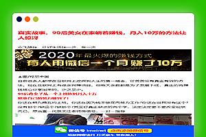 最新赚钱方式简介HTML模板推广单页