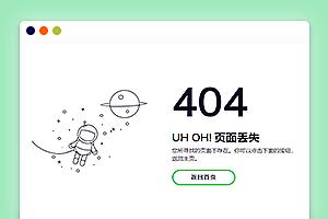 小清新自适应宇航员404页面丢失svg错误html网页模板
