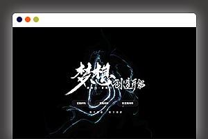 暗黑风格+动态流光效果自适应官网引导页网页模板
