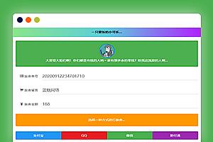 全开源24小时在线要饭系统PHP源码最新版