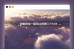 520表白纪念自适应HTML单页源码模板