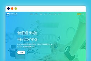 企业级多用户自动发卡平台PHP网站源码自适应