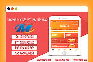 新版UI微赚文章分享转发威客任务小说广告联盟赚钱系统微信朋友圈引流裂变源码