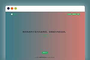 毒鸡汤舔狗社会语录3合1系统PHP源码