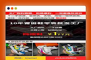 新版百度竞价鞋类引流推广必备一键跳转微信自动复制加微信号手机网站Html源码模板