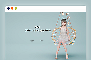 唯美动态个人404页面Html源码
