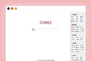 极简自适应引擎搜索单页面HTML源码网址导航