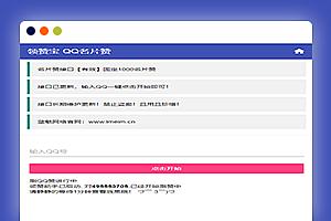 QQ名片赞免费领赞宝PHP开源程序接口自动更新