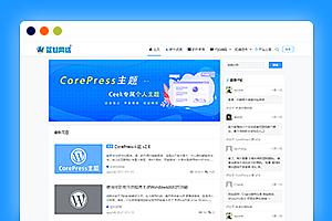 WordPress主题CorePress v2.6
