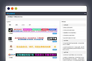 全新的广告横幅LOGO店标在线制作PHP程序自适应