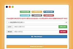 PHP开发的UDID全自动签名工具源码超级签名自动签名,程序对接内测侠